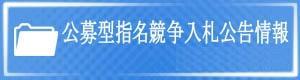 nyusatsu_info.jpg